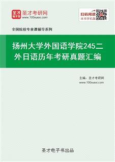 扬州大学外国语学院《245二外日语》历年考研真题汇编