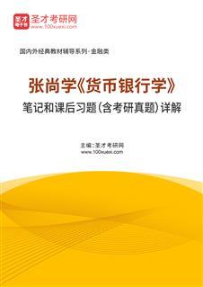 张尚学《货币银行学》笔记和课后习题(含考研真题)详解