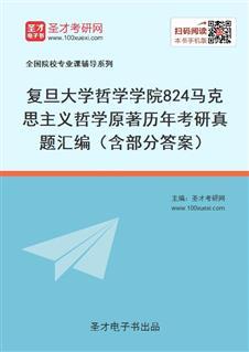 复旦大学哲学学院《824马克思主义哲学原著》历年考研真题汇编(含部分答案)