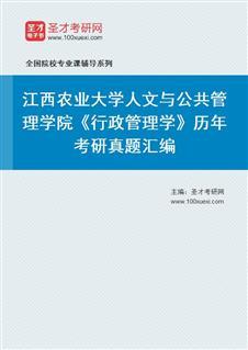 江西农业大学人文与公共管理学院《822行政管理学》历年考研真题汇编