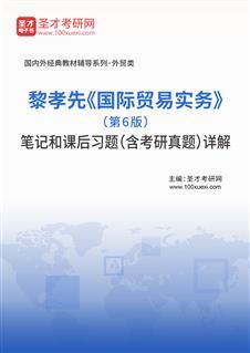 黎孝先《国际贸易实务》(第6版)笔记和课后习题(含考研真题)详解