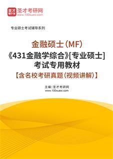 2021年金融硕士(MF)《431金融学综合》[专业硕士]考试专用教材【含名校考研真题(视频讲解)】