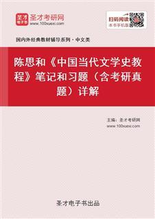 陈思和《中国当代文学史教程》笔记和习题(含考研真题)详解