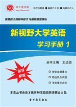 新视野大学英语学习手册 1