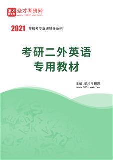 2021年考研二外英语专用教材