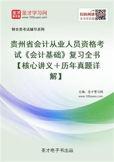 贵州省会计从业人员资格考试《会计基础》复习全书【核心讲义+历年真题详解】