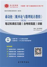 茆诗松《概率论与数理统计教程》(第2版)笔记和课后习题(含考研真题)详解