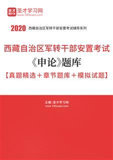 2018年西藏自治区军转干部安置考试《申论》题库【真题精选+章节题库+模拟试题】