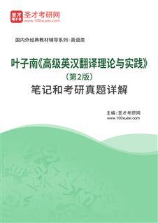 叶子南《高级英汉翻译理论与实践》(第2版)笔记和考研真题详解