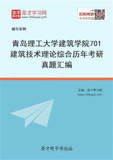 青岛理工大学建筑学院《701建筑技术理论综合》历年考研真题汇编