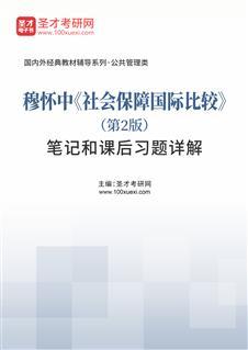 穆怀中《社会保障国际比较》(第2版)笔记和课后习题详解