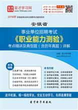 2018年安徽省事业单位招聘考试《职业能力测验》考点精讲及典型题(含历年真题)详解