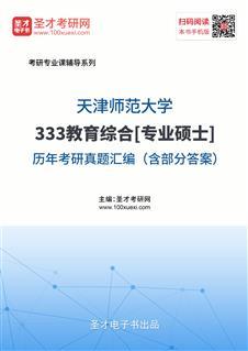 天津师范大学《333教育综合》[专业硕士]历年考研真题汇编(含部分答案)