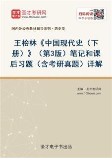王桧林《中国现代史(下册)》(第3版)笔记和课后习题(含考研真题)详解