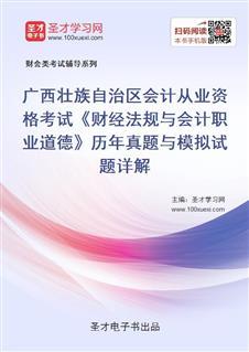 广西壮族自治区会计从业资格考试《财经法规与会计职业道德》历年真题与模拟试题详解