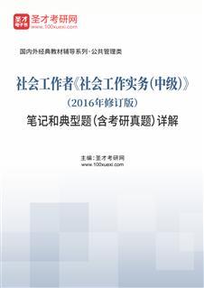 社会工作者《社会工作实务(中级》(2016年修订版)笔记和典型题(含考研真题)详解