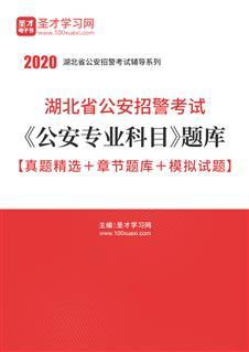 2020年湖北省公安招警考试《公安专业科目》题库【真题精选+章节题库+模拟试题】
