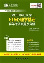 四川师范大学615心理学基础历年考研真题及详解