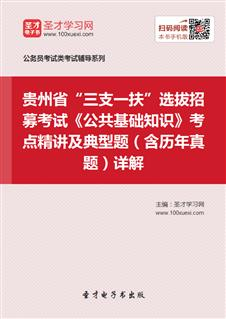 """2020年贵州省""""三支一扶""""选拔招募考试《公共基础知识》考点精讲及典型题(含历年真题)详解"""