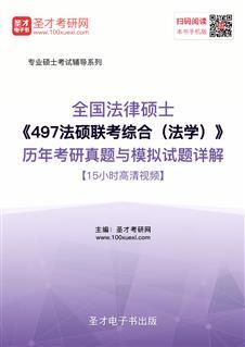 2021年全国法律硕士《497法硕联考综合(法学)》历年考研真题与模拟试题详解【15小时高清视频】