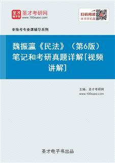 魏振瀛《民法》(第6版)笔记和考研真题详解[视频讲解]