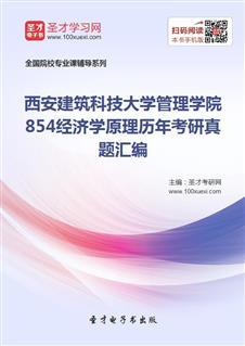 西安建筑科技大学管理学院《854经济学原理》历年考研真题汇编