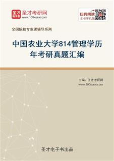 中国农业大学《814管理学》历年考研真题汇编