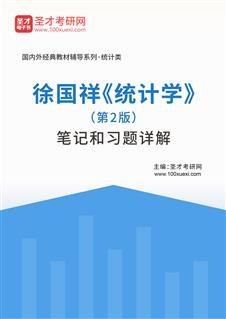 徐国祥《统计学》(第2版)笔记和习题详解