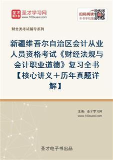新疆维吾尔自治区会计从业人员资格考试《财经法规与会计职业道德》复习全书【核心讲义+历年真题详解】
