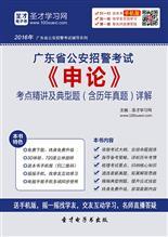 2018年广东省公安招警考试《申论》考点精讲及典型题(含历年真题)详解