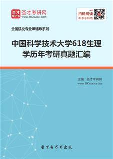 中国科学技术大学618生理学历年考研真题汇编