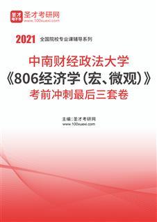 2021年中南财经政法大学《806经济学(宏、微观)》考前冲刺最后三套卷