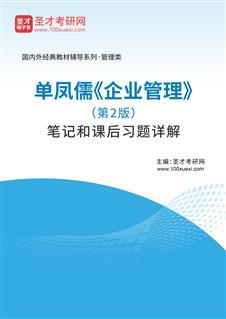 单凤儒《企业管理》(第2版)笔记和课后习题详解