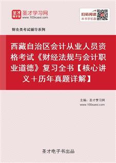 西藏自治区会计从业人员资格考试《财经法规与会计职业道德》复习全书【核心讲义+历年真题详解】