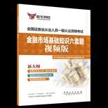 金融市场基础知识六套题 -电子书