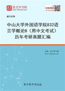 中山大学外国语学院《832语言学概论》B(用中文考试)历年考研真题汇编