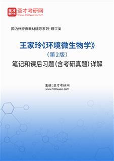 王家玲《环境微生物学》(第2版)笔记和课后习题(含考研真题)详解