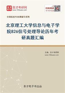 北京理工大学信息与电子学院《826信号处理导论》历年考研真题汇编