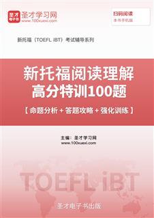 2019年新托福阅读理解高分特训100篇【命题分析+答题攻略+强化训练】