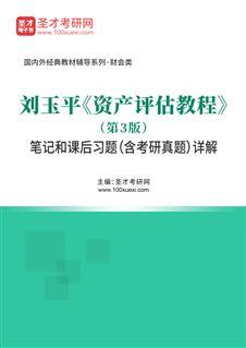 刘玉平《资产评估教程》(第3版)笔记和课后习题(含考研真题)详解