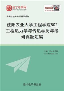 沈阳农业大学工程学院《802工程热力学》与传热学历年考研真题汇编