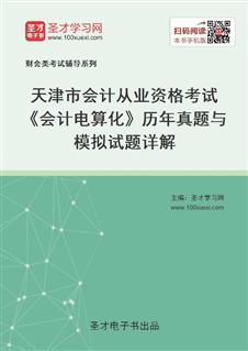 天津市会计从业资格考试《会计电算化》历年真题与模拟试题详解