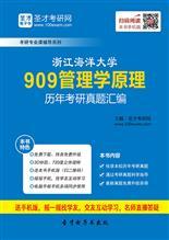 浙江海洋大学909管理学原理历年考研真题汇编