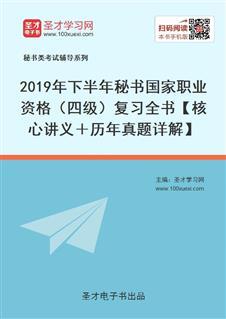 2020年下半年秘书国家职业资格(四级)复习全书【核心讲义+历年真题详解】