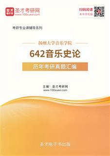 扬州大学音乐学院642音乐史论历年考研真题汇编