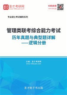 2021年管理类联考综合能力考试历年真题与典型题详解—逻辑分册