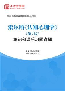索尔所《认知心理学》(第7版)笔记和课后习题详解