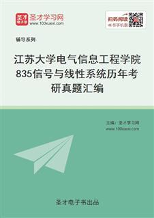 江苏大学电气信息工程学院《835信号与线性系统》历年考研真题汇编