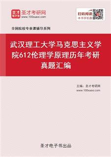 武汉理工大学马克思主义学院612伦理学原理历年考研真题汇编