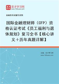 2020年国际金融理财师(CFP)资格认证考试《员工福利与退休规划》复习全书【核心讲义+历年真题详解】